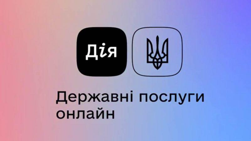 Україна переходить на режим без паперів