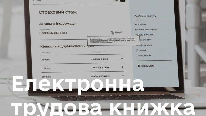 Рада ухвалила закон про переведення трудових книжок в е-форму