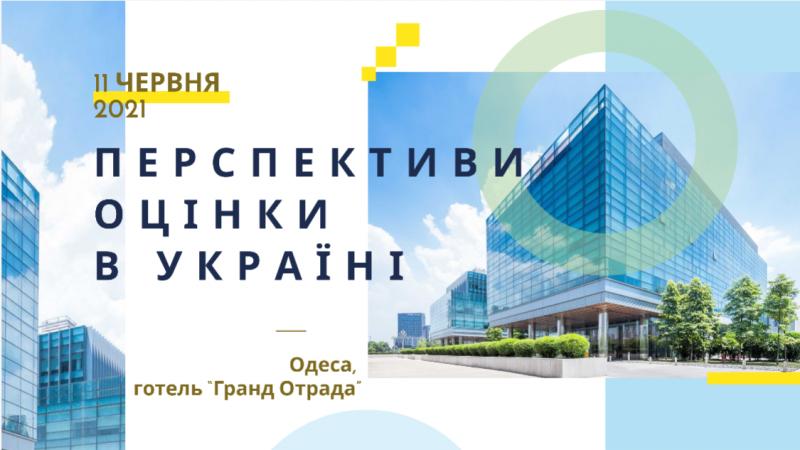 """Конференція оцінювачів 2021 """"Перспективи оцінки та оціночної діяльності в Україні"""""""